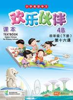 课本·第十六课·多彩的动物世界