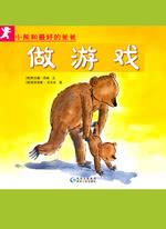 小熊和最好的爸爸-做游戏