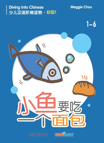 小鱼要吃一个面包