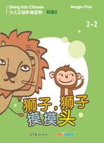 狮子,狮子,摸摸头