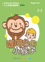 咖啡色的小猴子