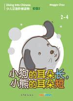 小狗的耳朵长,小熊的耳朵短