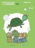 乌龟弟弟在游泳