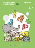 灰色的大象看到了五只松鼠