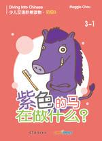 紫色的马在做什么?