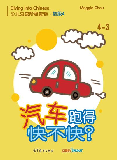 汽车跑得快不快?