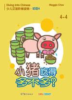 小猪吃得多不多?