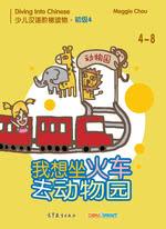我想坐火车去动物园
