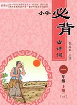 小学一年级上册必背古诗词(三)