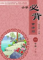 小学一年级下册必背古诗词(三)