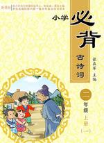 小学二年级上册必背古诗词(一)