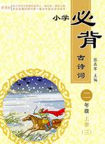 小学二年级上册必背古诗词(三)