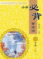 小学二年级下册必背古诗词(一)