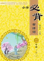 小学二年级下册必背古诗词(三)
