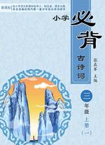 小学三年级上册必背古诗词(一)