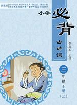 小学三年级上册必背古诗词(二)