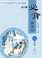 小学三年级上册必背古诗词(三)
