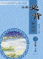 小学三年级下册必背古诗词(一)