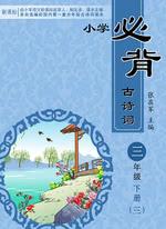 小学三年级下册必背古诗词(三)