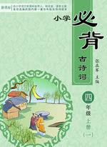 小学四年级上册必背古诗词(一)