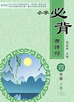 小学四年级上册必背古诗词(三)