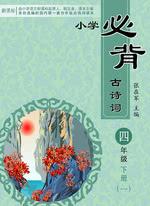 小学四年级下册必背古诗词(一)