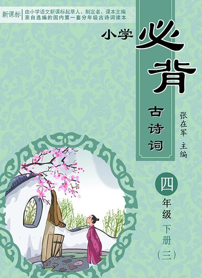 小学四年级下册必背古诗词(三)