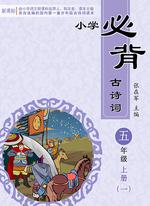 小学五年级上册必背古诗词(一)