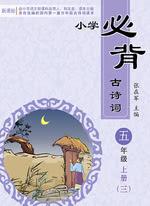 小学五年级上册必背古诗词(三)