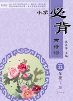 小学五年级下册必背古诗词(一)