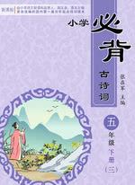 小学五年级下册必背古诗词(三)