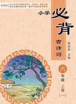 小学六年级上册必背古诗词(一)