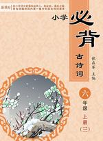 小学六年级上册必背古诗词(三)