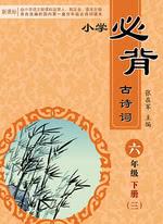 小学六年级下册必背古诗词(三)