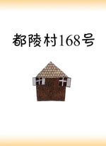 数学绘本-都陵村168号