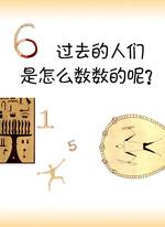 数学绘本-过去的人们是怎么数数的呢?