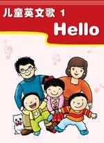 儿童英文歌1:Hello