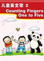 儿童英文歌2:Counting Fingers One to Five