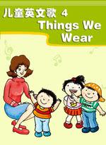 儿童英文歌4:Things We Wear
