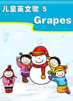 儿童英文歌5:Grapes