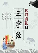 中文分级阅读精选进阶篇I级