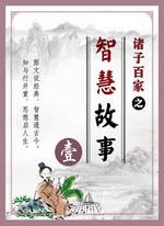 诸子百家之智慧故事(壹)
