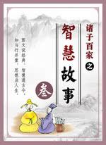 诸子百家之智慧故事(叁)
