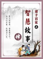 诸子百家之智慧故事(肆)