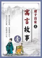诸子百家之寓言故事(壹)