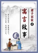 诸子百家之寓言故事(贰)
