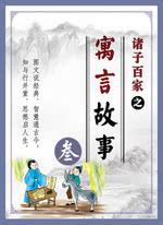 诸子百家之寓言故事(叁)