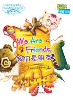 我们是朋友