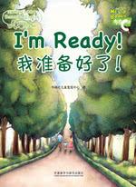 我准备好了!