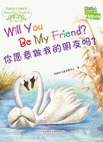 你愿意做我的朋友吗?